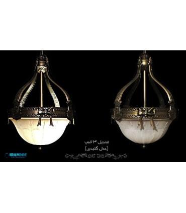 قندیل 3 لامپ مدل گنبدی