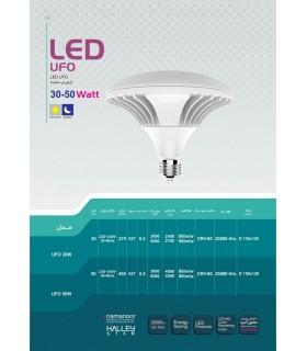 لامپ 50 وات LED - مدل قارچی